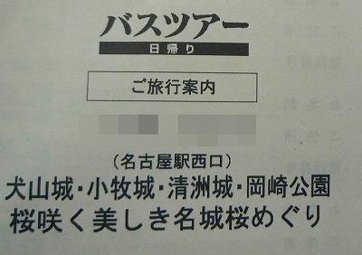 お城ツアー2012.4 (2).jpg