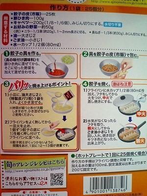 餃子 (3).jpg